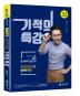 경찰학개론 기적의 특강(2018)(MINTO)(수정판)