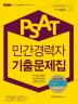 PSAT 민간경력자 7개년 기출문제집(2018)