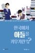 한국에서 아들을 키우기란?