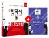 한국사능력검정시험 고급 기출문제집(신과 함께)