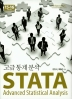 STATA 고급통계분석(양장본 HardCover)