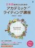 [해외]日本語を學ぶ人のためのアカデミック.ライ