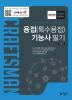 용접(특수용접)기능사 필기(2019)(개정판)