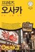 프렌즈 오사카('20~'21)(Season 5)(5판)