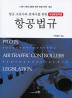 항공법규(항공 조종사와 관제사를 위한)