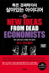 죽은 경제학자의 살아있는 아이디어(개정판)(양장본 HardCover)