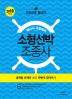 소형선박 조종사(2018)