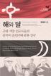 해와 달(한국문화사 중국어학 시리즈)