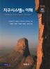 지구시스템의 이해(5판)(CD1장포함)(Paperback)