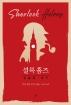 셜록 홈즈: 진홍빛 연구(미니북)