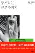 주저하는 근본주의자(모던 클래식 60)