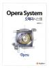 오페라시스템