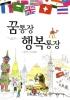 꿈통장 행복통장(전학년 꿈큰책 10)