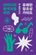 존 클리즈의 유쾌한 창조성 가이드(아이디어 탐색자를 위한)