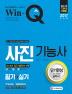 사진기능사 필기+실기 단기완성(2017)(Win-Q(윙크))