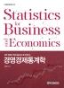 경영경제통계학(실무 예제와 엑셀 실습으로 쉽게 배우는)(IT CookBook 263)