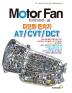 모터 팬(Motor Fan) 다단화 변속기 AT/CVT/DCT(모터 팬 일러스트레이티드 25)