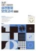 이동기 경찰영어 실전동형모의고사(2021)(봉투)