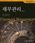 재무관리 세트(4판)(전3권)