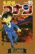 [보유]名探偵コナン 95