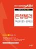 은행텔러 핵심이론+문제집(2021)(토마토패스)(개정판 3판)