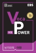 Voca Power 어원(2021)(EBS)(개정판)