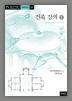건축 강의. 3(한국연구재단총서 581)(양장본 HardCover)