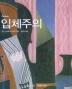 입체주의(베이식 아트 시리즈)