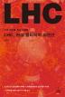 LHC 현대 물리학의 최전선(증보판)(반양장)