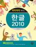 한글 2010(뚝딱뚝딱 배우는)