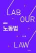 노동법(16판)