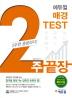 매경 TEST(테스트) 2주 끝장(에듀윌)