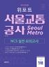 서울교통공사 NCS 실전모의고사(2019)(봉투)(위포트)