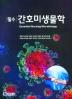 간호미생물학(필수)