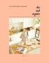 do eat again: 소중한 사람들과 함께하는 윤은혜 with