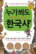 누가 봐도 재미있는 김종성 한국사. 2