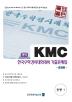 중등1  한국수학경시대회대비 기출문제집 전기 세트(2021)(KMC)(전2권)