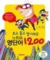 노빈손 영단어 1200(보고듣고 받아쓰는)(CD1장포함)
