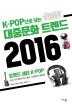 대중문화 트렌드 2016(K-POP으로 보는)