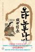 오다 노부나가. 2: 효웅의 죽음