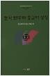 문학 연구와 종교적 상징(한국문학과종교 총서 2)(양장본 HardCover)
