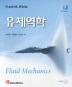 유체역학(7판)(CD1장포함)