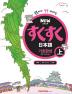 스쿠스쿠 일본어 기초완성(상)(NEW)(개정증보판)(CD1장포함)