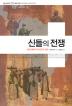 신들의 전쟁(트랜스라틴 총서 10)