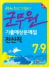 군무원 기출예상문제집. 6: 전산직(7 9급)(2013)
