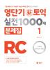 ���ܱ� ������ ���� 1000��. 1 RC(������)