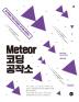 Meteor 코딩 공작소