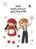 귀여운 아미무스 & 무스야 코바늘 손뜨개 인형(친절한 WORLD DIY 교과서 25)
