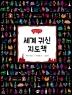 세계 귀신 지도책(꿈터 지식지혜 시리즈 67)(양장본 HardCover)