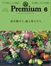 [보유]안도프리미엄 &PREMIUM 2021.06